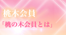 momonoki_1
